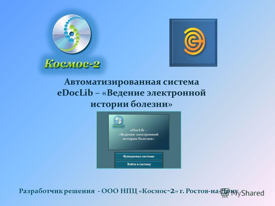 Разработчик решения - ООО НПЦ «Космос -2 » г. Ростов-на-Дону
