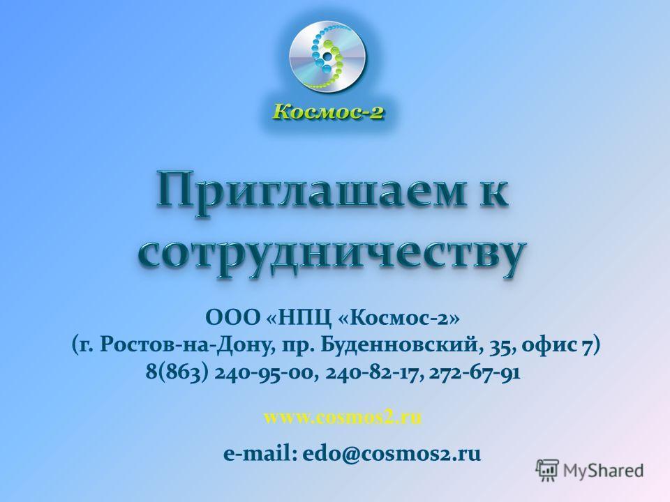 www.cosmos2.ru