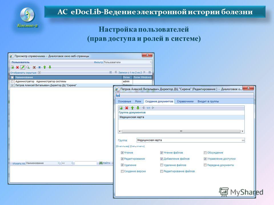 АС eDocLib-Ведение электронной истории болезни