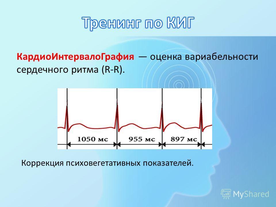 КардиоИнтервалоГрафия оценка вариабельности сердечного ритма (R-R). Коррекция психовегетативных показателей.