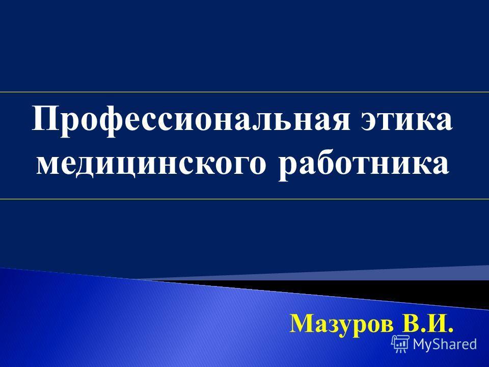 Мазуров В.И. Профессиональная этика медицинского работника