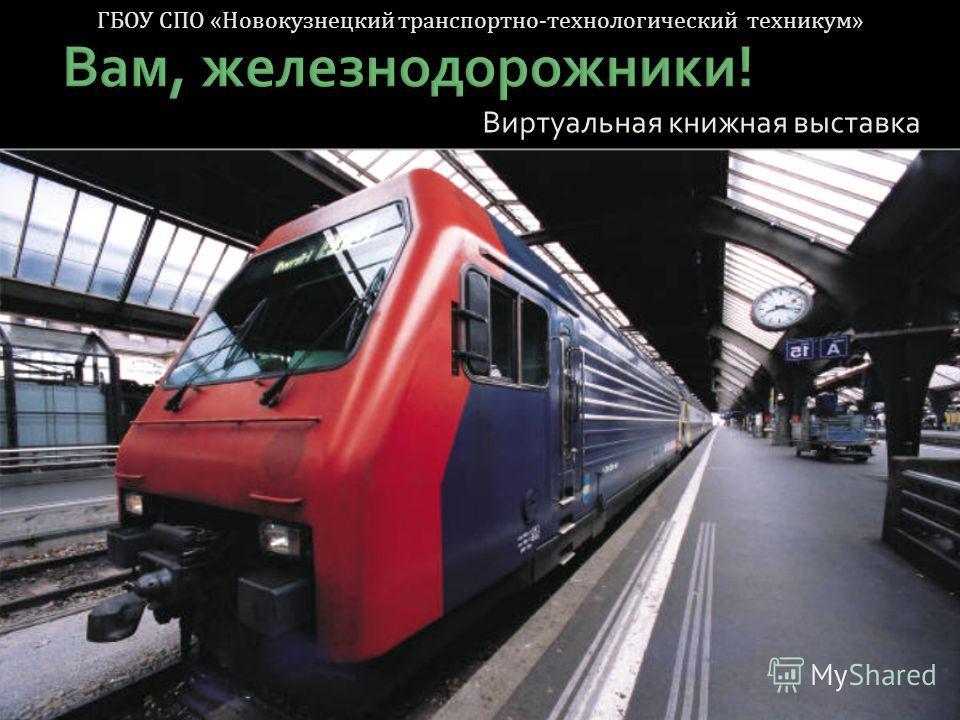 Виртуальная книжная выставка ГБОУ СПО «Новокузнецкий транспортно-технологический техникум»
