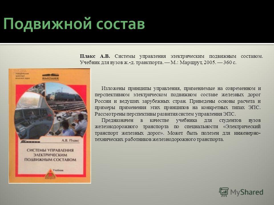 Изложены принципы управления, применяемые на современном и перспективном электрическом подвижном составе железных дорог России и ведущих зарубежных ст