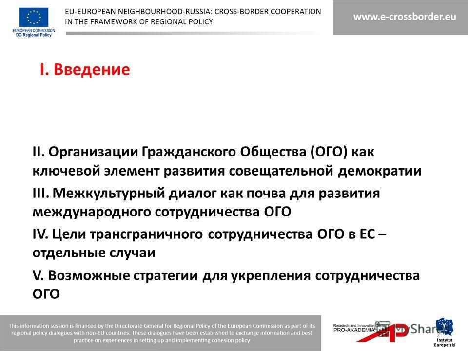 I. Введение II. Организации Гражданского Общества (ОГО) как ключевой элемент развития совещательной демократии III. Межкультурный диалог как почва для развития международного сотрудничества ОГО IV. Цели трансграничного сотрудничества ОГО в ЕС – отдел