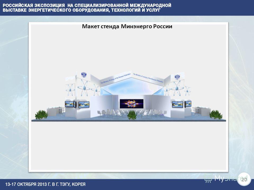 Макет стенда Минэнерго России 20