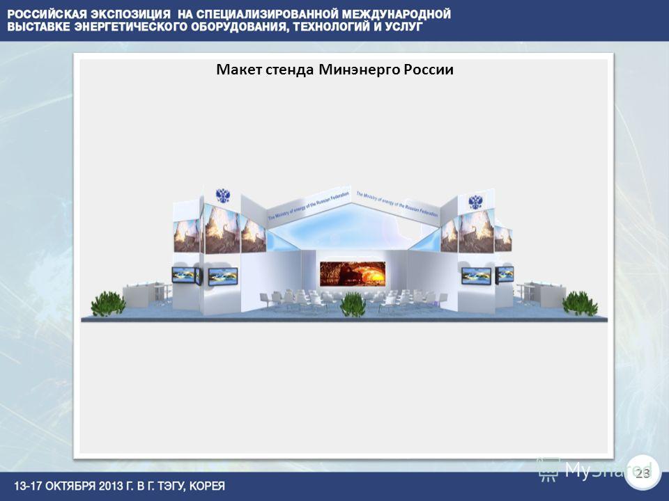 Макет стенда Минэнерго России 23