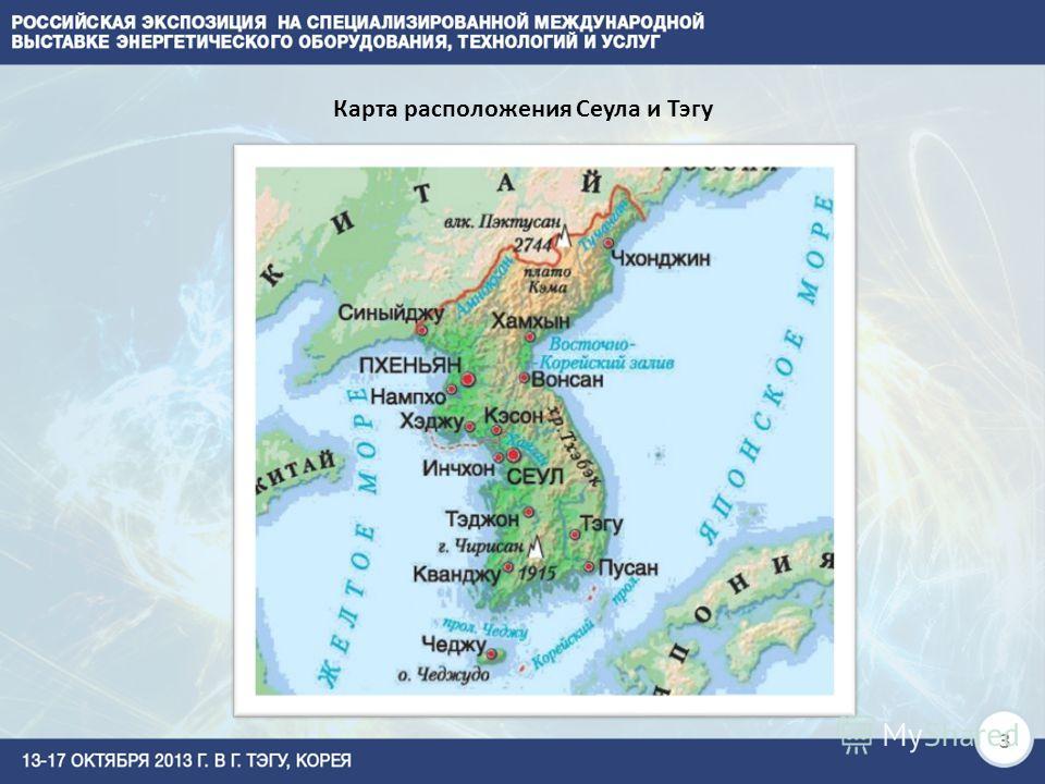Карта расположения Сеула и Тэгу 3