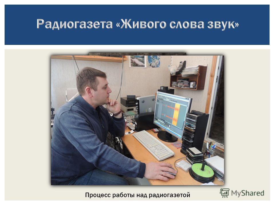 Процесс работы над радиогазетой