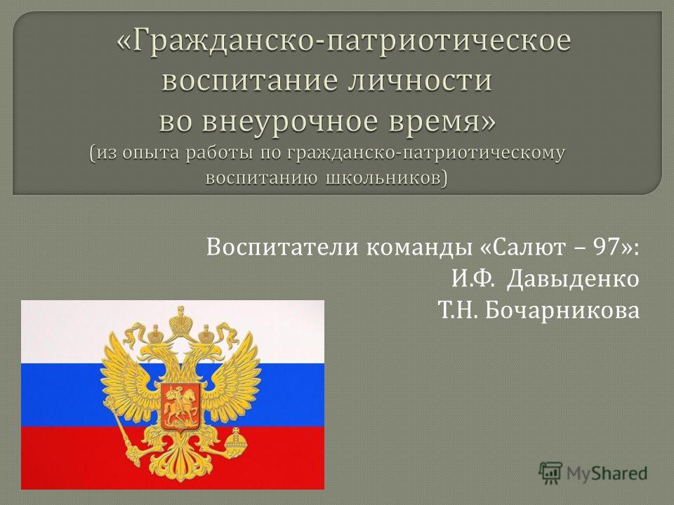 Воспитатели команды « Салют – 97»: И. Ф. Давыденко Т. Н. Бочарникова