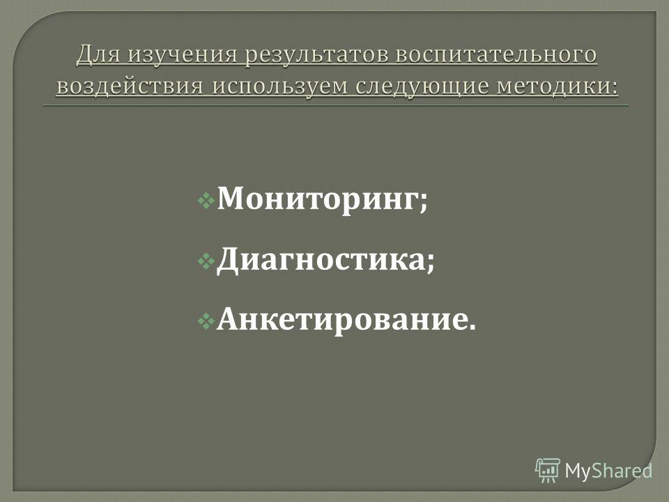 Мониторинг ; Диагностика ; Анкетирование.