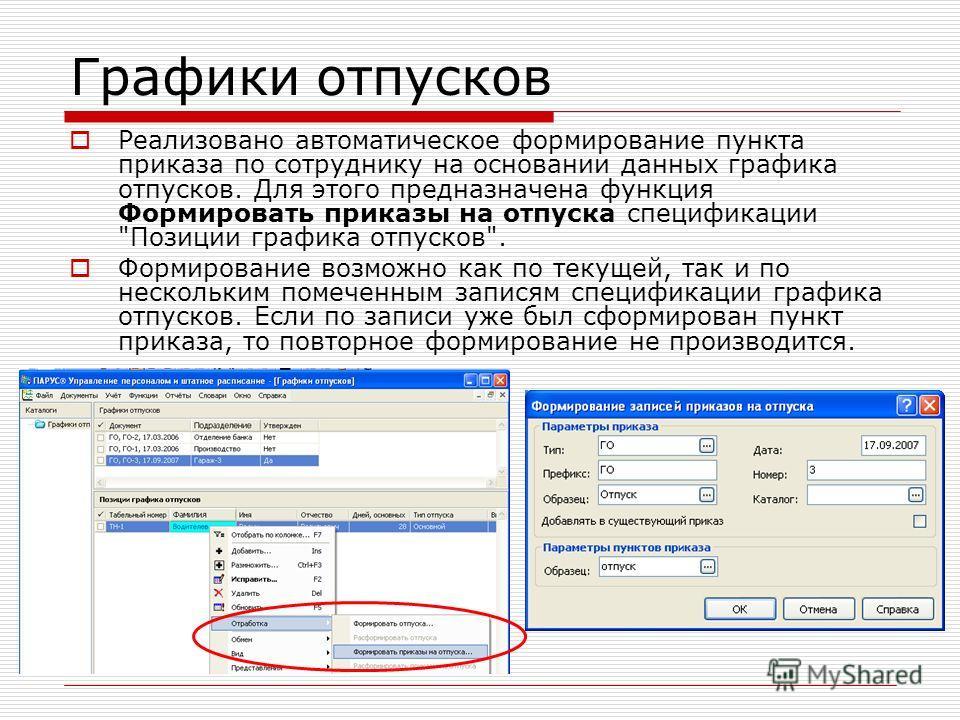 Графики отпусков Реализовано автоматическое формирование пункта приказа по сотруднику на основании данных графика отпусков. Для этого предназначена функция Формировать приказы на отпуска спецификации