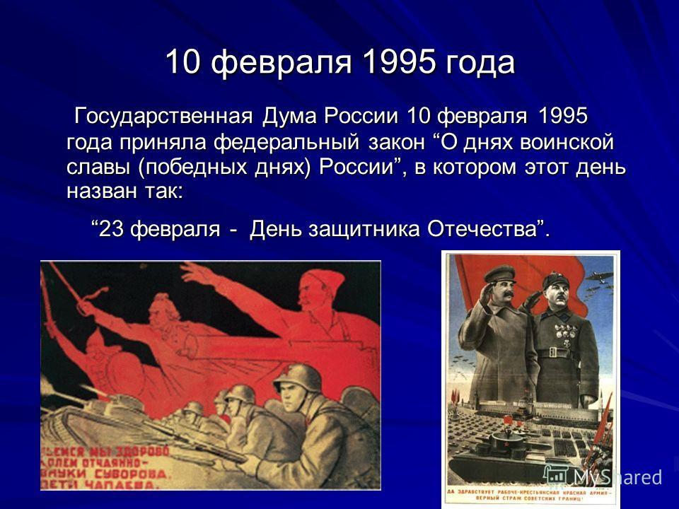 10 февраля 1995 года Государственная Дума России 10 февраля 1995 года приняла федеральный закон О днях воинской славы (победных днях) России, в котором этот день назван так: Государственная Дума России 10 февраля 1995 года приняла федеральный закон О