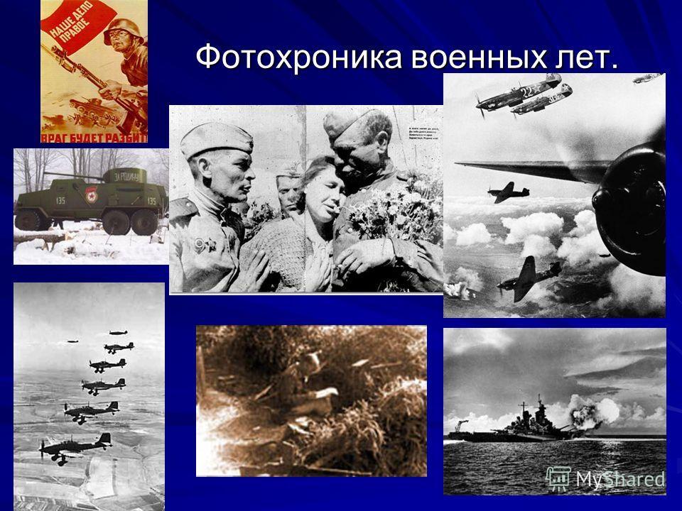 Фотохроника военных лет. Фотохроника военных лет.