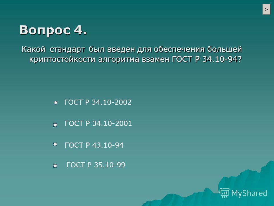 Вопрос 4. Какой стандарт был введен для обеспечения большей криптостойкости алгоритма взамен ГОСТ Р 34.10-94? Какой стандарт был введен для обеспечения большей криптостойкости алгоритма взамен ГОСТ Р 34.10-94? ГОСТ Р 34.10-2002 ГОСТ Р 34.10-2001 ГОСТ