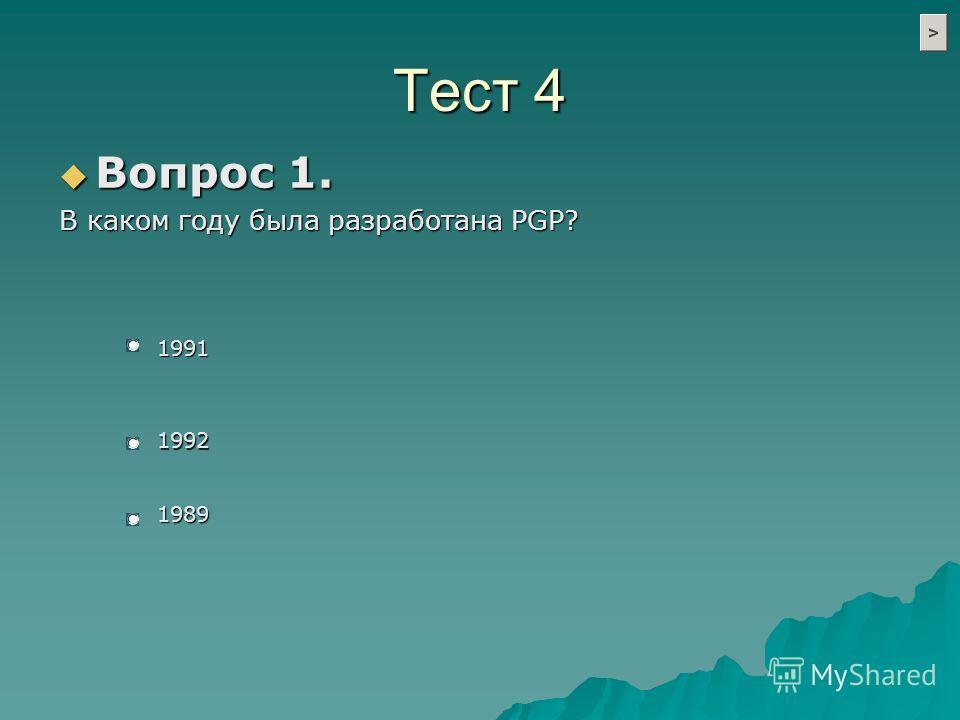 Тест 4 Вопрос 1. Вопрос 1. В каком году была разработана PGP? 1991 1992 1989