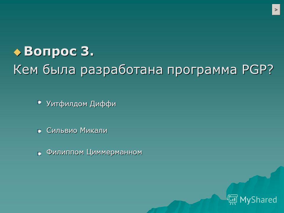 Вопрос 3. Вопрос 3. Кем была разработана программа PGP? Уитфилдом Диффи Сильвио Микали Филиппом Циммерманном