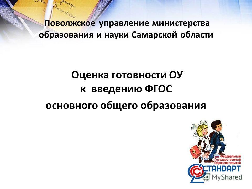 Поволжское управление министерства образования и науки Самарской области Оценка готовности ОУ к введению ФГОС основного общего образования