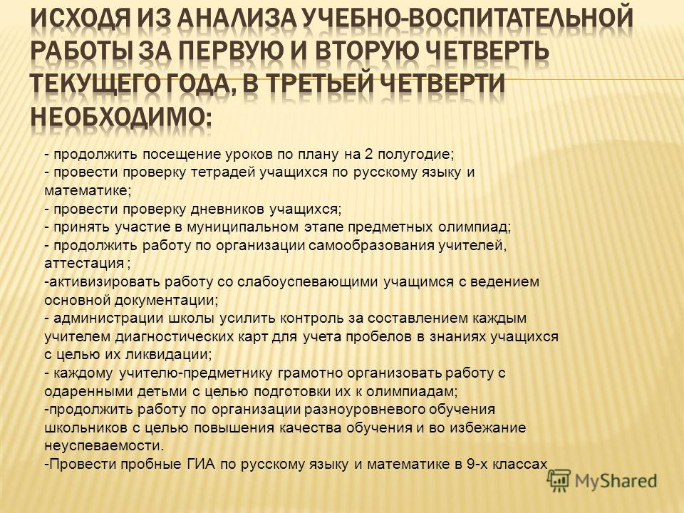 - продолжить посещение уроков по плану на 2 полугодие; - провести проверку тетрадей учащихся по русскому языку и математике; - провести проверку дневников учащихся; - принять участие в муниципальном этапе предметных олимпиад; - продолжить работу по о