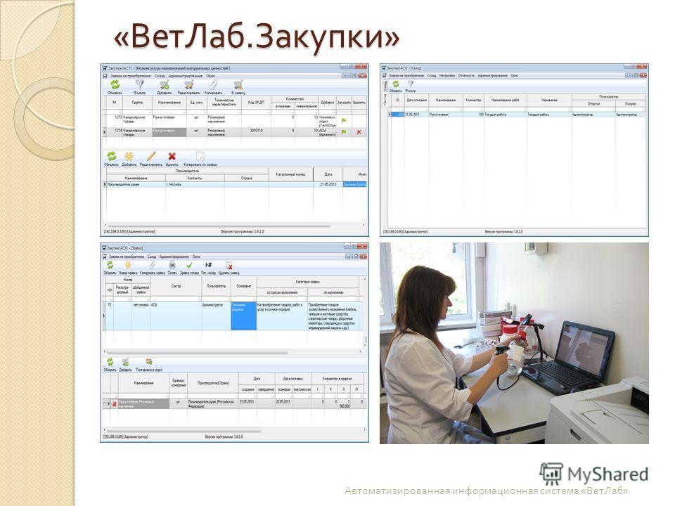 « ВетЛаб. Закупки » Автоматизированная информационная система « ВетЛаб »