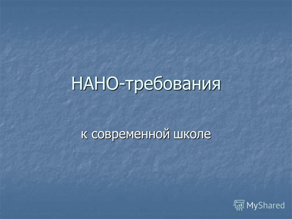 НАНО-требования к современной школе