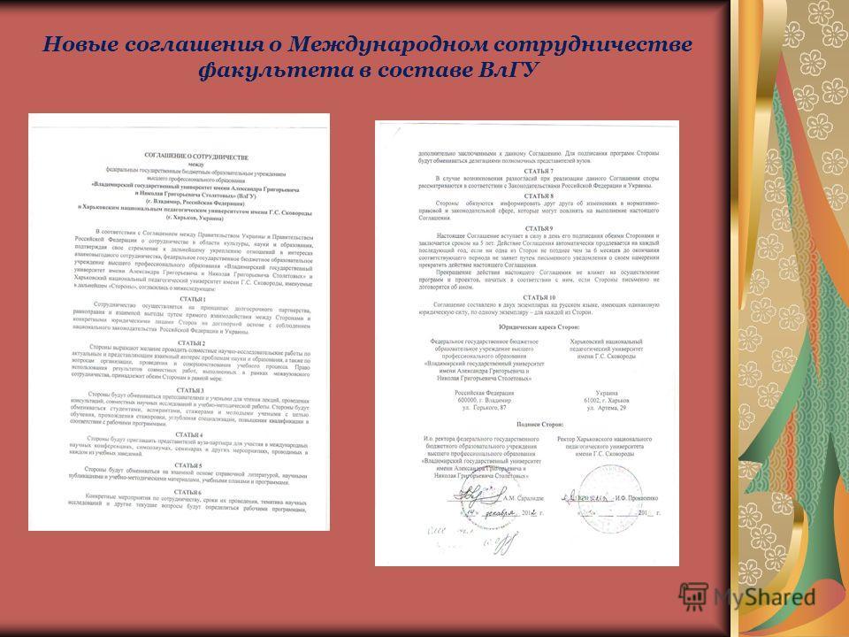 Новые соглашения о Международном сотрудничестве факультета в составе ВлГУ