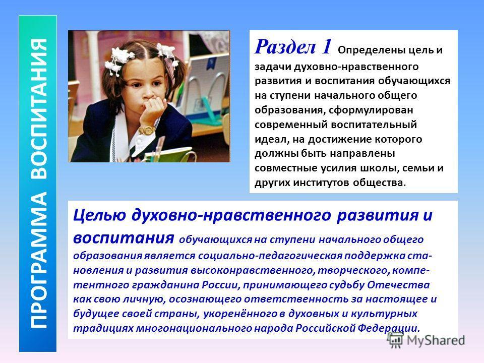 Целью духовно-нравственного развития и воспитания обучающихся на ступени начального общего образования является социально-педагогическая поддержка ста- новления и развития высоконравственного, творческого, компе- тентного гражданина России, принимающ