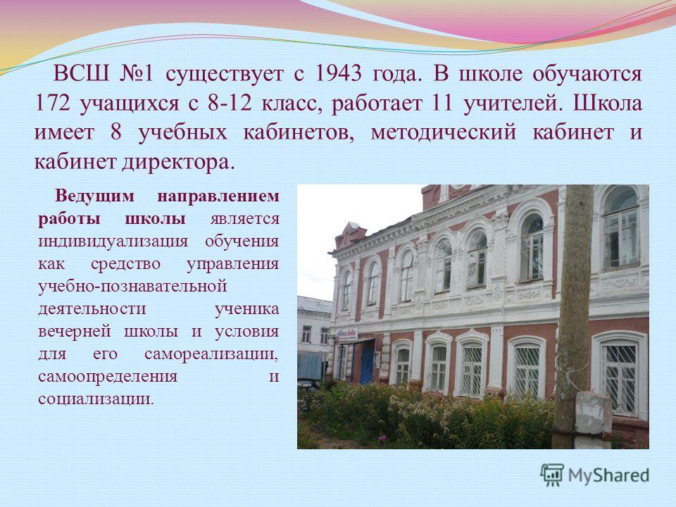 ВСШ 1 существует с 1943 года. В школе обучаются 172 учащихся с 8-12 класс, работает 11 учителей. Школа имеет 8 учебных кабинетов, методический кабинет и кабинет директора. Ведущим направлением работы школы является индивидуализация обучения как средс