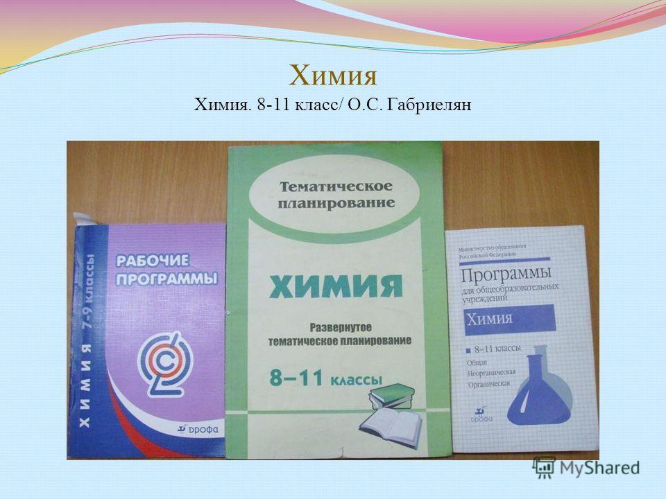 Химия Химия. 8-11 класс/ О.С. Габриелян