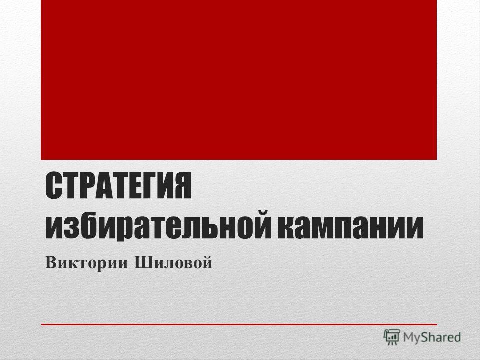 СТРАТЕГИЯ избирательной кампании Виктории Шиловой