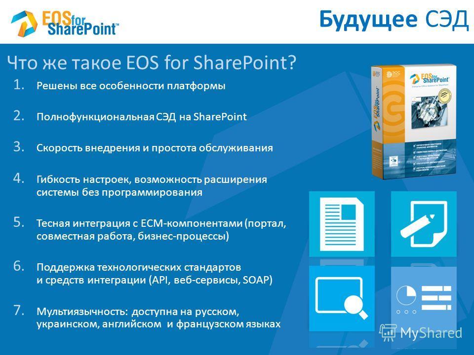 1. Решены все особенности платформы 2. Полнофункциональная СЭД на SharePoint 3. Скорость внедрения и простота обслуживания 4. Гибкость настроек, возможность расширения системы без программирования 5. Тесная интеграция с ECM-компонентами (портал, совм