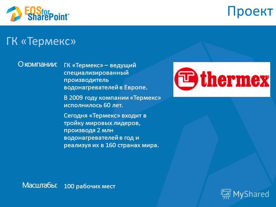 Проект ГК «Термекс» ГК «Термекс» – ведущий специализированный производитель водонагревателей в Европе. В 2009 году компании «Термекс» исполнилось 60 лет. Сегодня «Термекс» входит в тройку мировых лидеров, производя 2 млн водонагревателей в год и реал