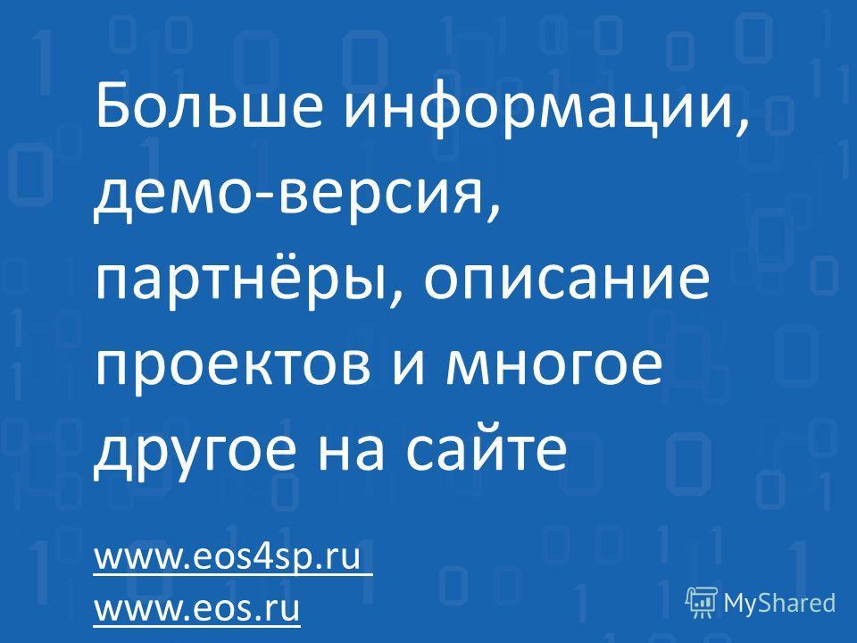 Больше информации, демо-версия, партнёры, описание проектов и многое другое на сайте www.eos4sp.ru www.eos.ru