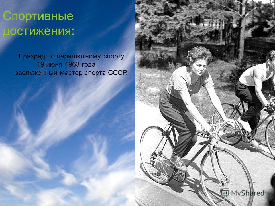 Спортивные достижения: 1 разряд по парашютному спорту. 19 июня 1963 года заслуженный мастер спорта СССР.