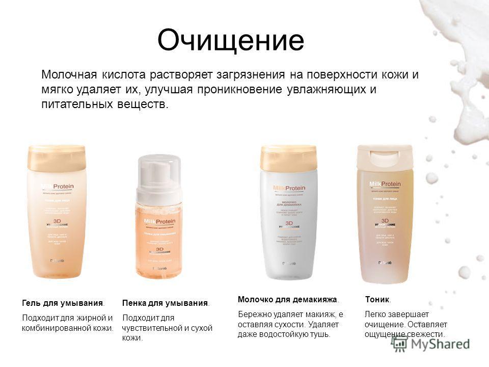 Очищение Молочная кислота растворяет загрязнения на поверхности кожи и мягко удаляет их, улучшая проникновение увлажняющих и питательных веществ. Пенка для умывания. Подходит для чувствительной и сухой кожи. Гель для умывания. Подходит для жирной и к