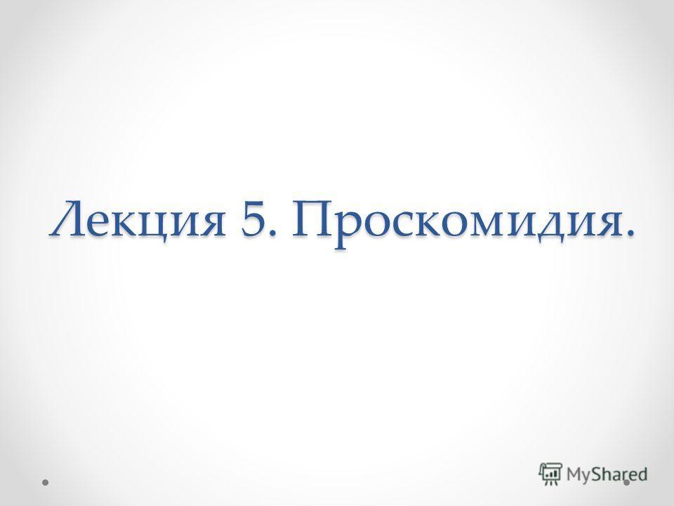 Лекция 5. Проскомидия.
