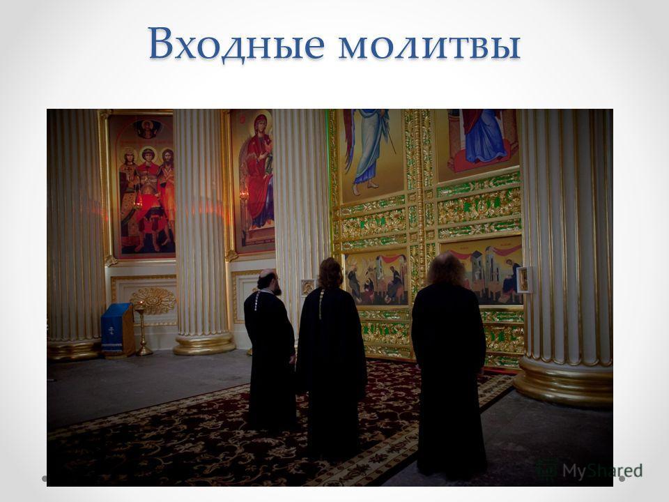 Входные молитвы