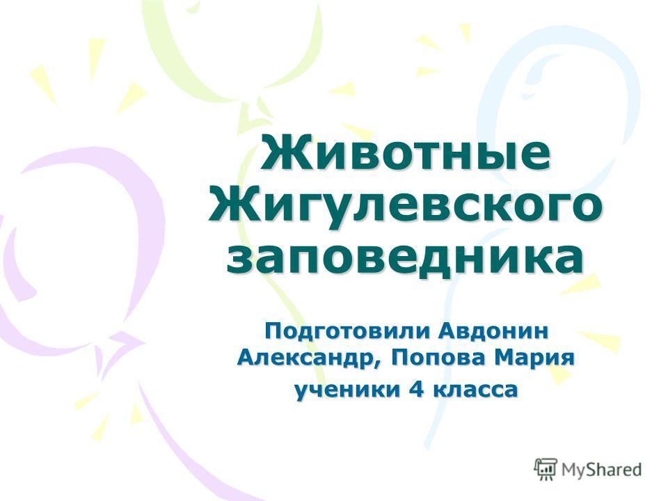 Животные Жигулевского заповедника Подготовили Авдонин Александр, Попова Мария ученики 4 класса