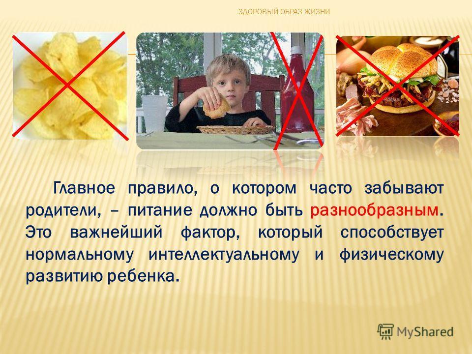 здоровый образ жизни дети фото