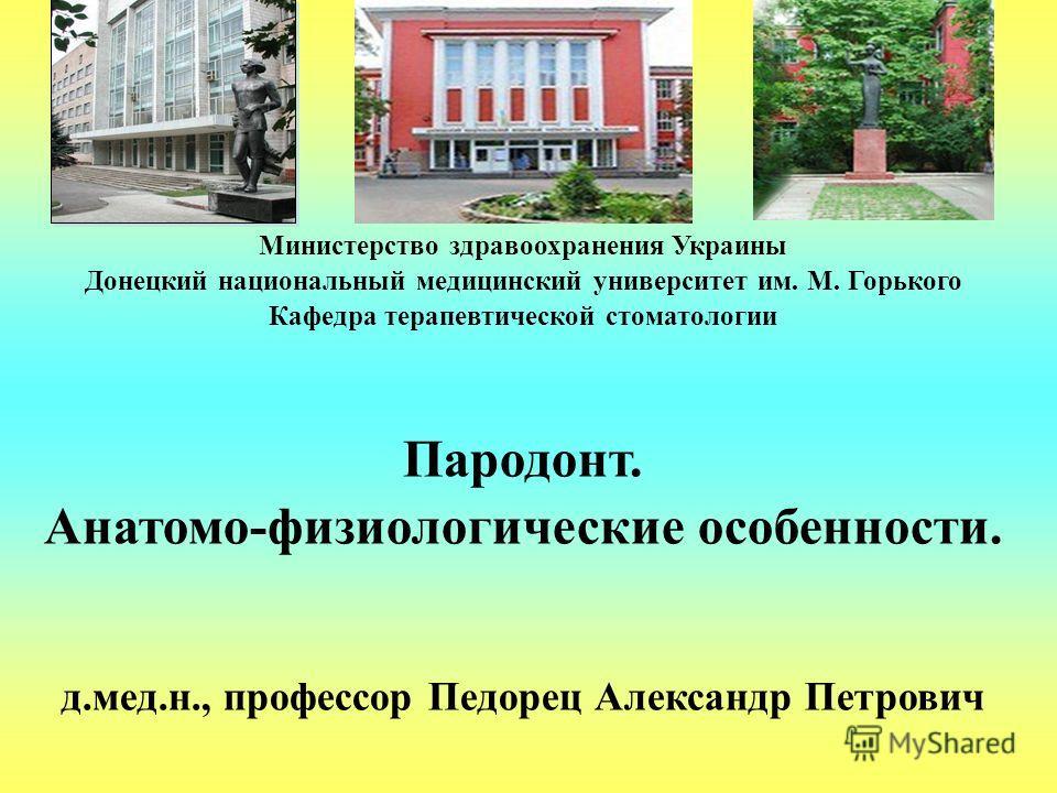 Национальный медицинский университет
