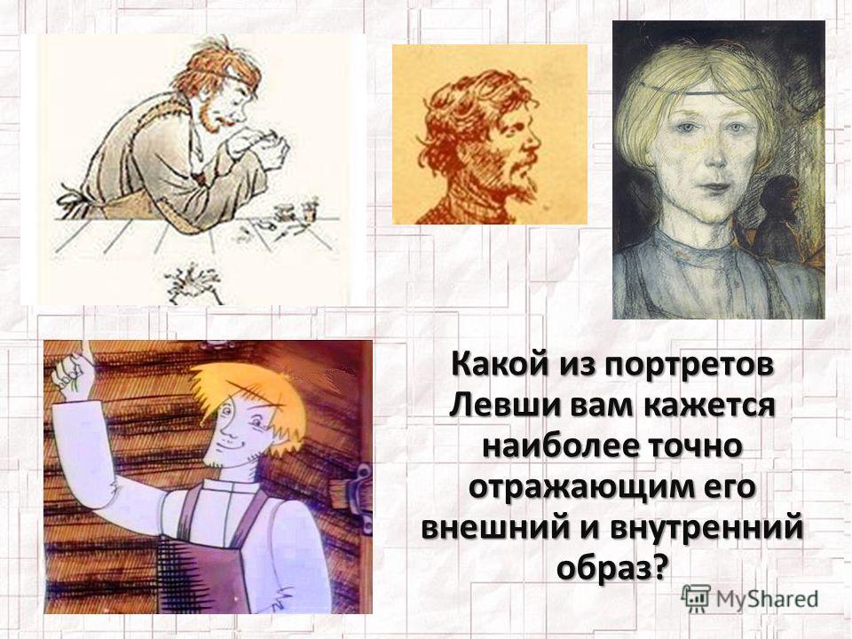 Какой из портретов Левши вам кажется наиболее точно отражающим его внешний и внутренний образ?