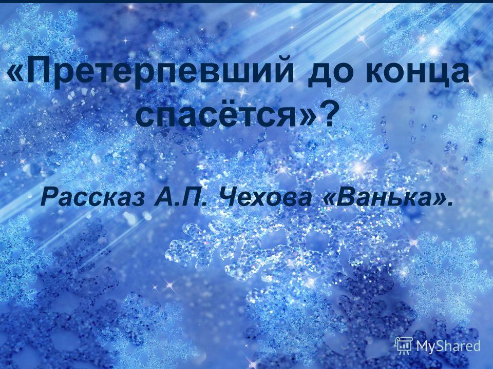 «Претерпевший до конца спасётся»? Рассказ А.П. Чехова «Ванька».