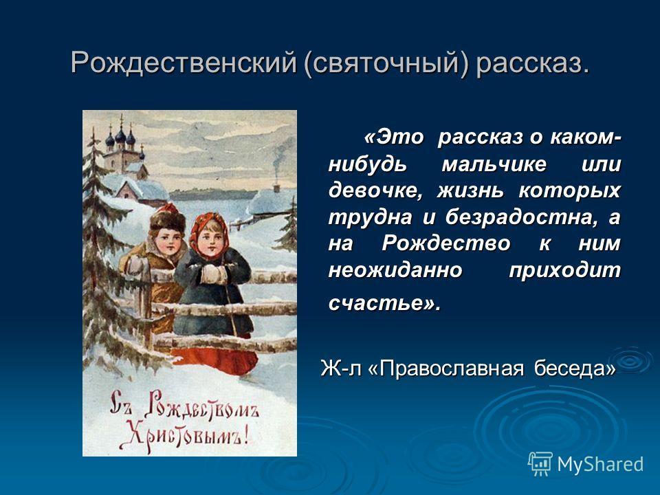 Рождественский (святочный) рассказ. «Это рассказ о каком- нибудь мальчике или девочке, жизнь которых трудна и безрадостна, а на Рождество к ним неожиданно приходит счастье». «Это рассказ о каком- нибудь мальчике или девочке, жизнь которых трудна и бе