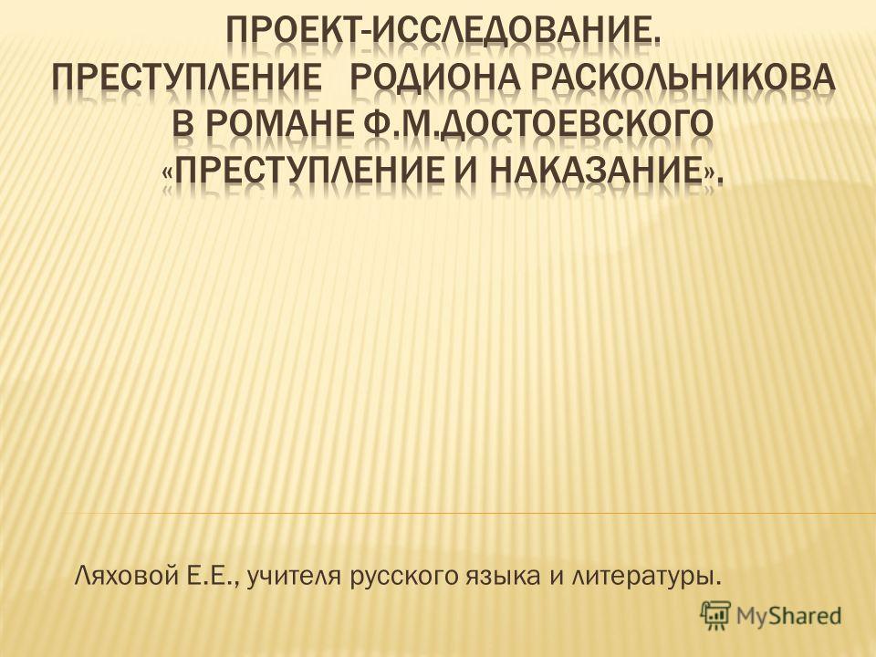 Ляховой Е.Е., учителя русского языка и литературы.