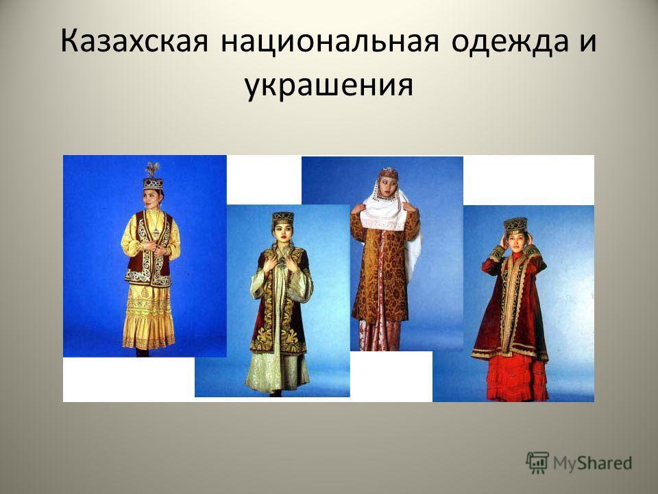 Казахская национальная одежда и украшения