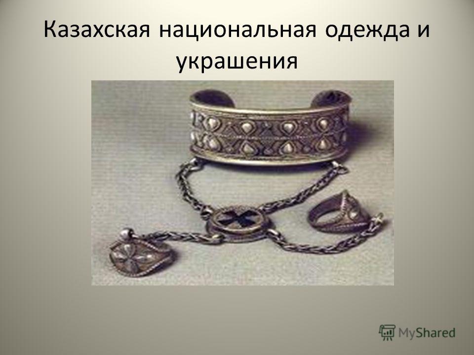 Казахская национальная одежда и украшения Казахские украшения для женщин изготавливались ювелирами из золота, серебра, драгоценных камней, кораллов, жемчуга, самоцветов. Это нагрудные украшения различной конструкции типа онир-жиек (прямоугольной форм