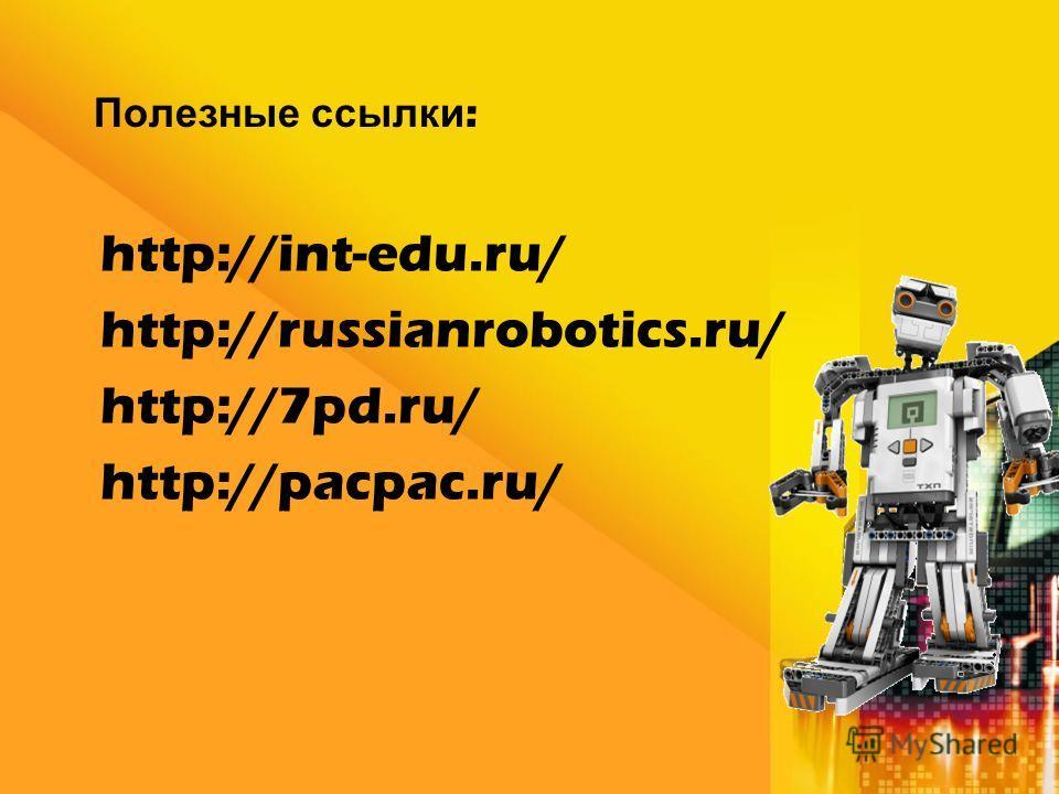 Полезные ссылки : http://int-edu.ru/ http://russianrobotics.ru/ http://7pd.ru/ http://pacpac.ru/
