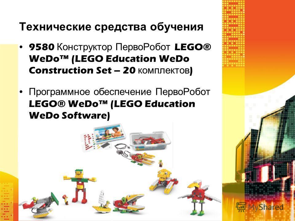 Технические средства обучения 9580 Конструктор ПервоРобот LEGO® WeDo (LEGO Education WeDo Construction Set – 20 комплектов ) Программное обеспечение ПервоРобот LEGO® WeDo (LEGO Education WeDo Software)