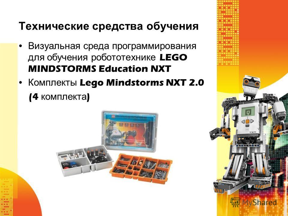 Технические средства обучения Визуальная среда программирования для обучения робототехнике LEGO MINDSTORMS Education NXT Комплекты Lego Mindstorms NXT 2.0 (4 комплекта )