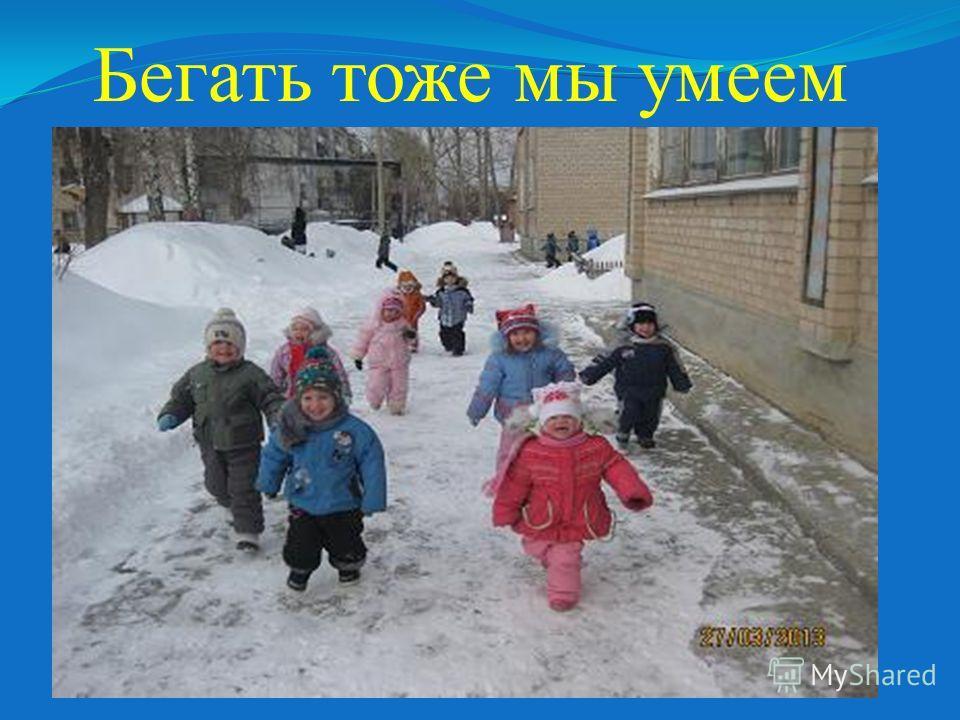 Чистим дорожки от снега