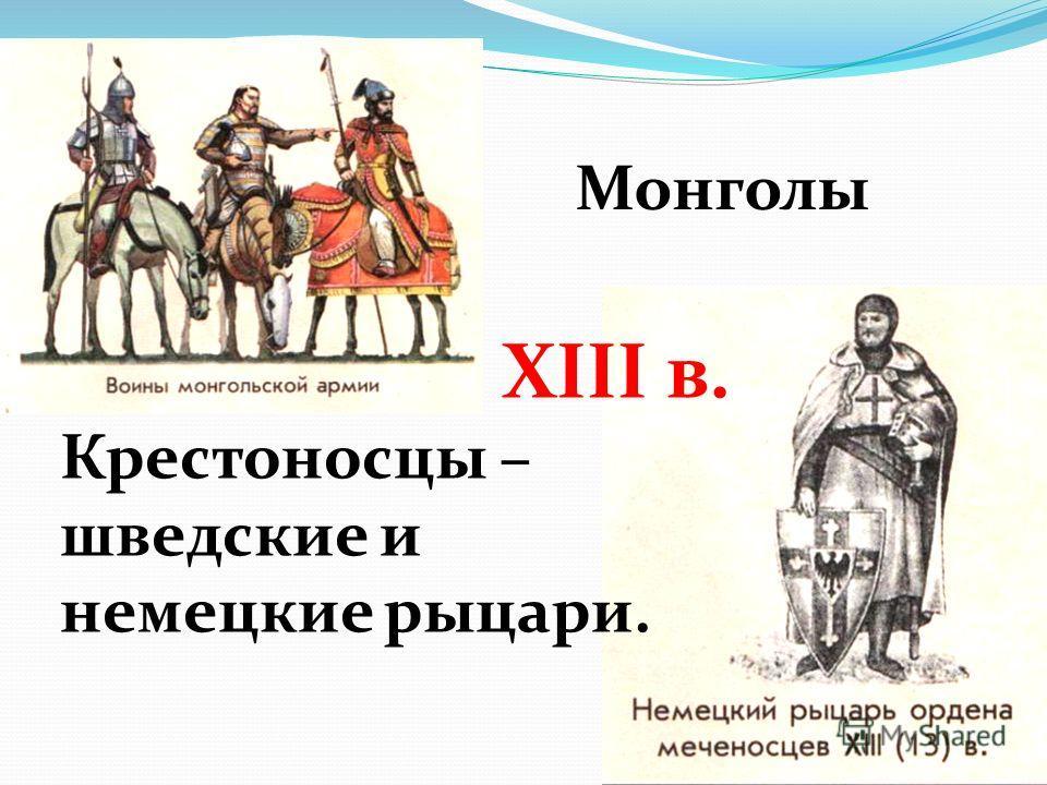 ХIII в. Крестоносцы – шведские и немецкие рыцари. Монголы